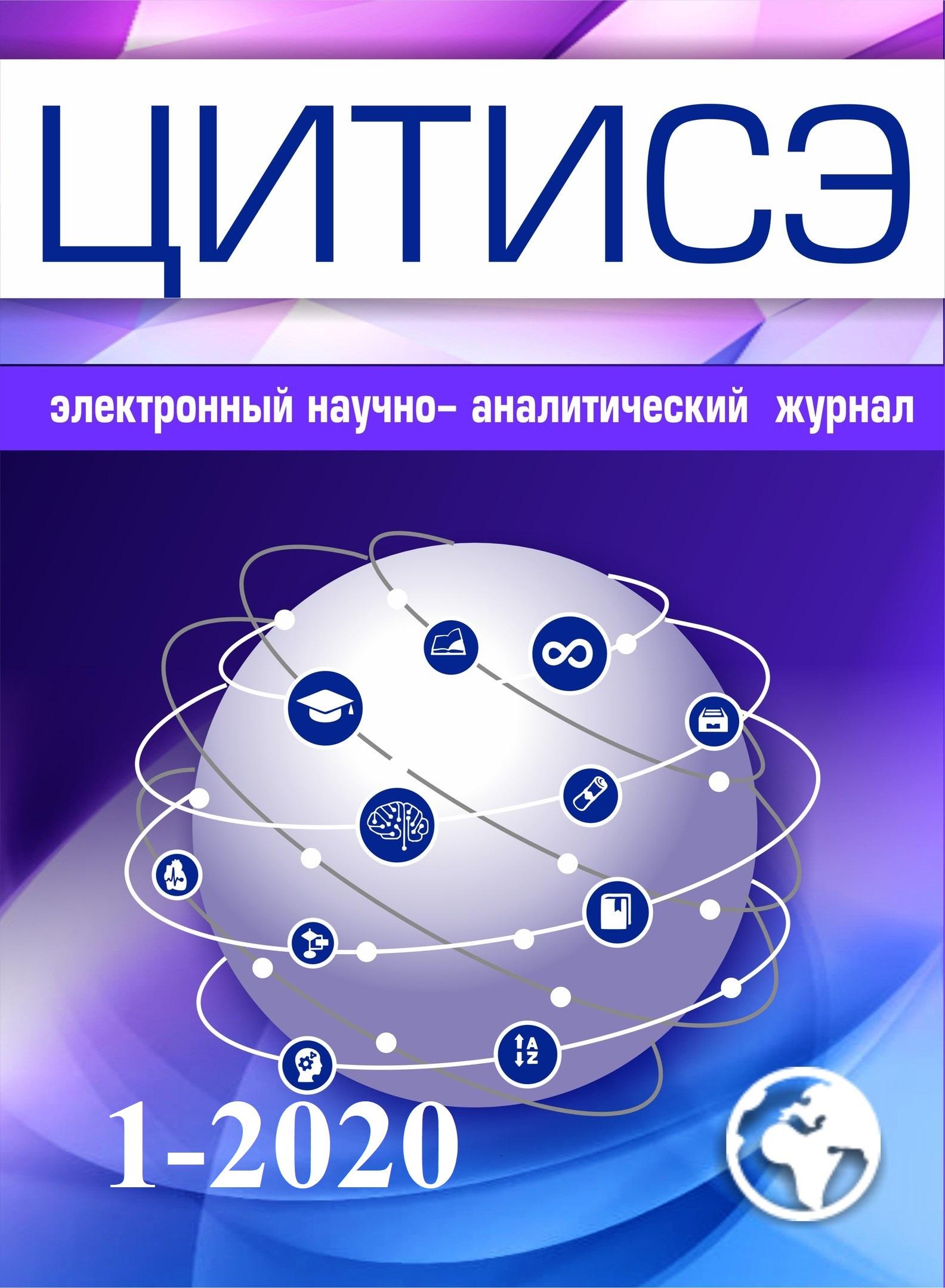 CITISE № 1(23) 2020