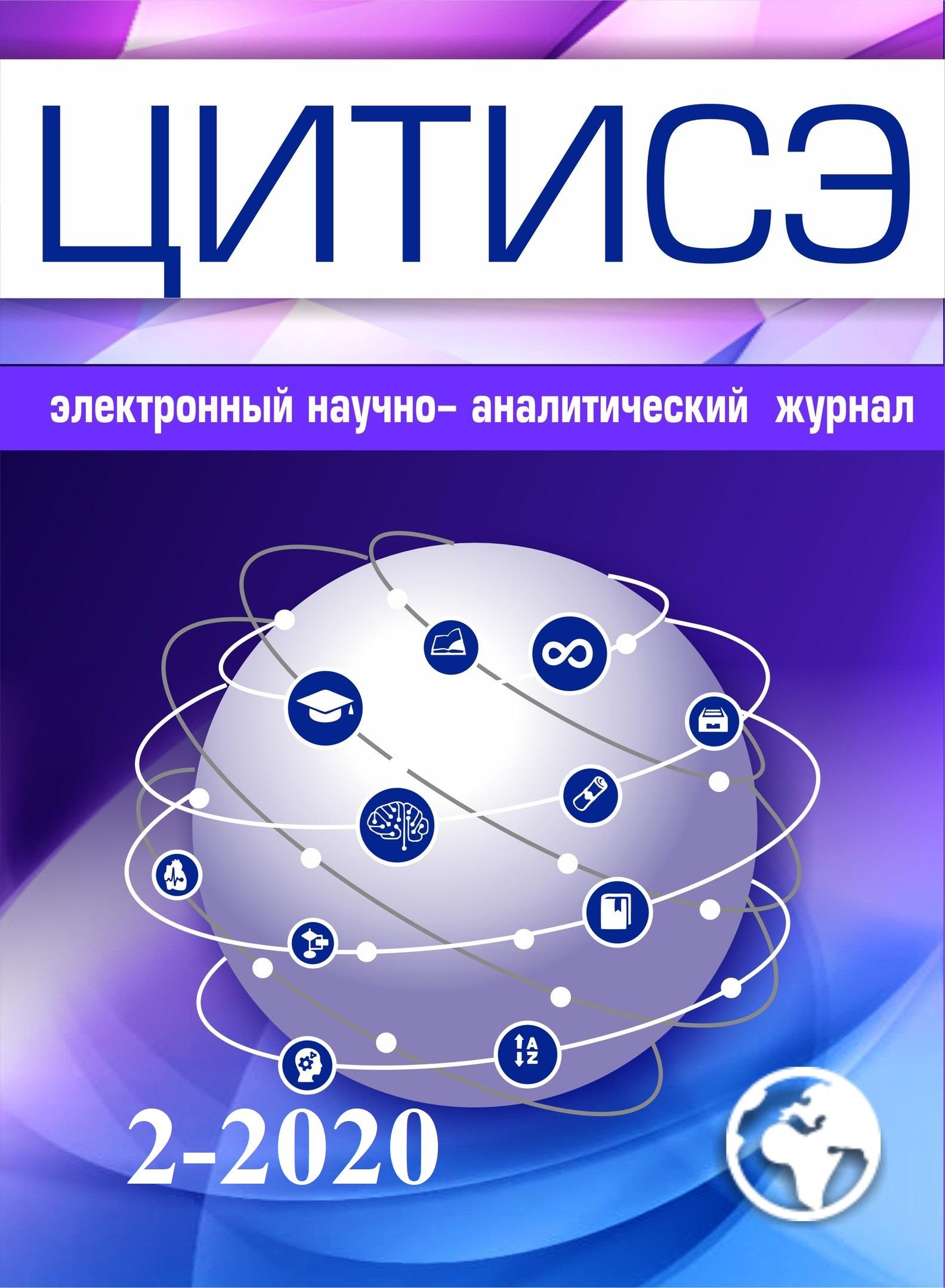 CITISE № 2(24) 2020