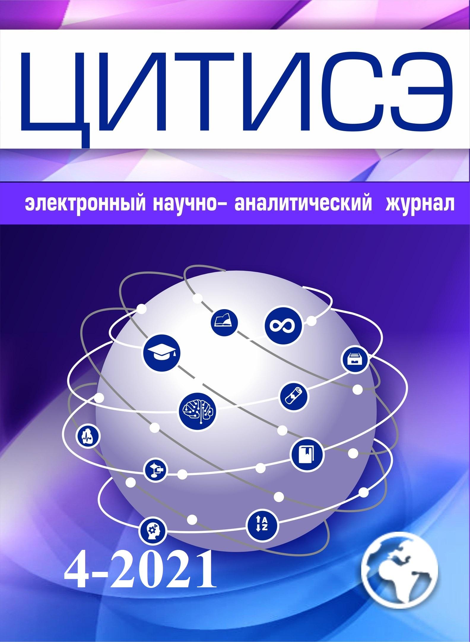 CITISE № 4(30) 2021